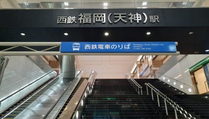 福岡県Uターン転職